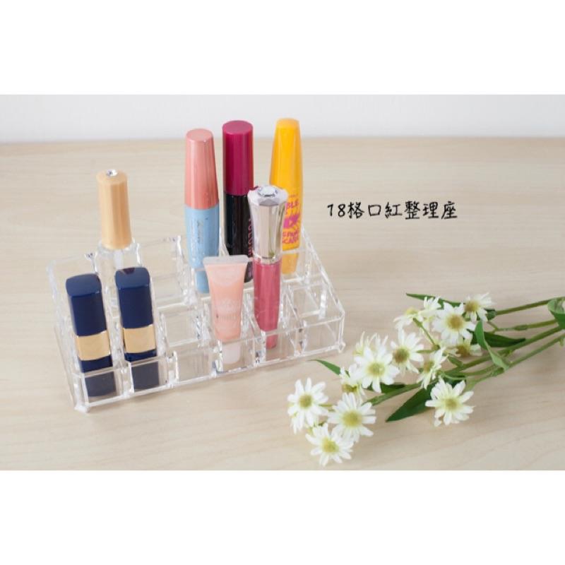 壓克力18 格化妝品收納口紅護唇膏指甲油各類化妝品