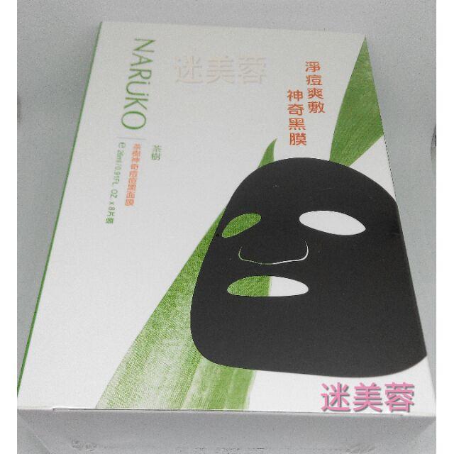 Naruko 茶樹神奇痘痘黑面膜8 片~ 每盒169 元牛爾