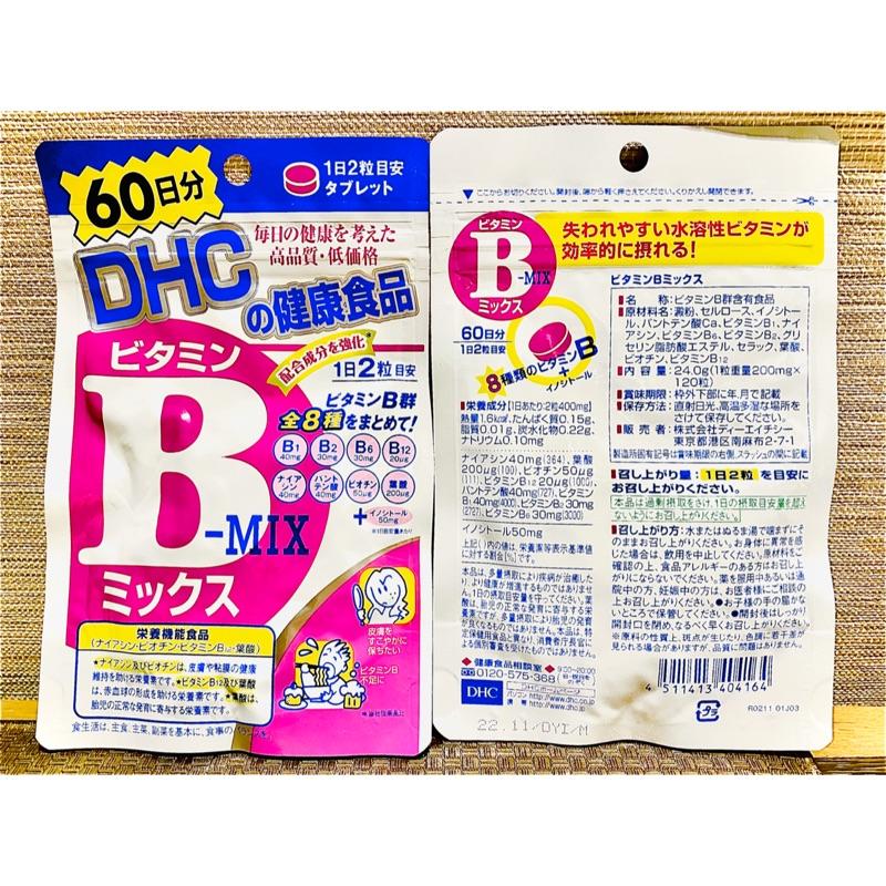 日本DHC 2包✨綜合維他命B群 60日份現貨 DHC B群
