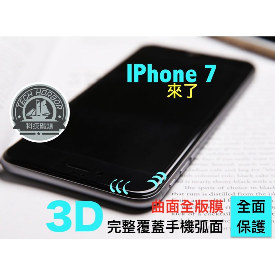 正3D 滿版iphone7 不碎邊全版玻璃保護貼不易碎 AGC 旭硝子玻璃iphone7