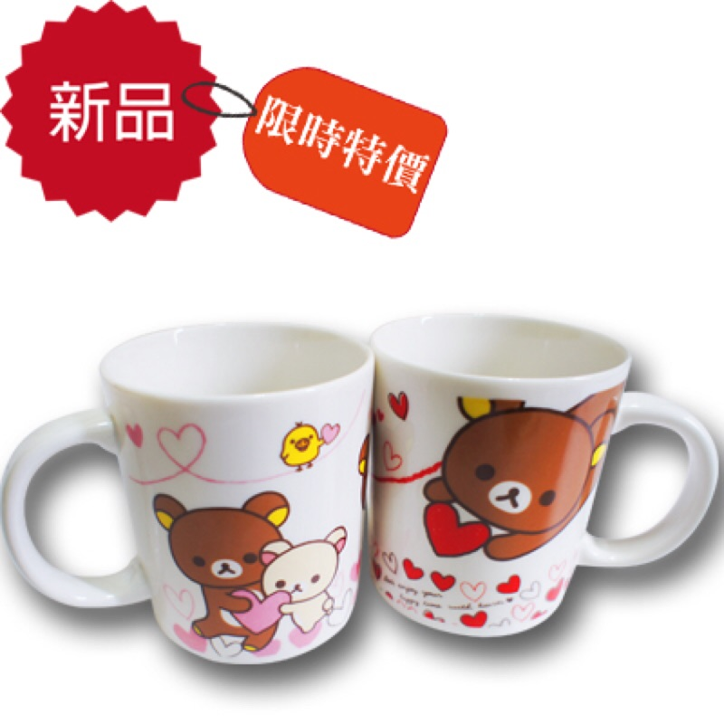200 ‼️~Darling 小舖~Sanrio 三麗鷗 Rilakkuma 拉拉熊馬克杯