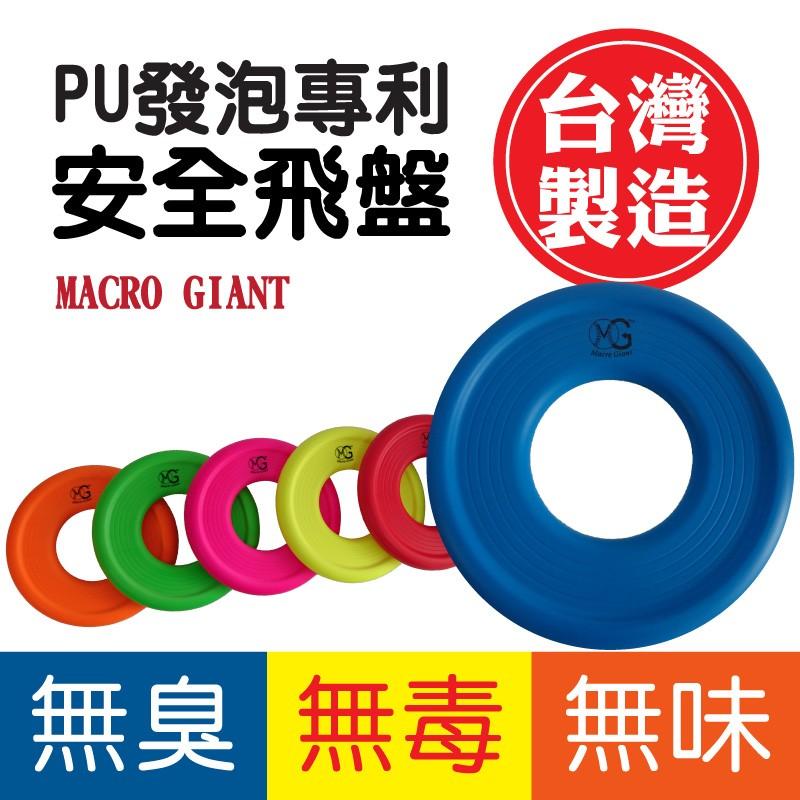 100  安全無鉛無毒無臭無味PU 發泡專利安全飛盤ST 安全 兒童玩具有六色