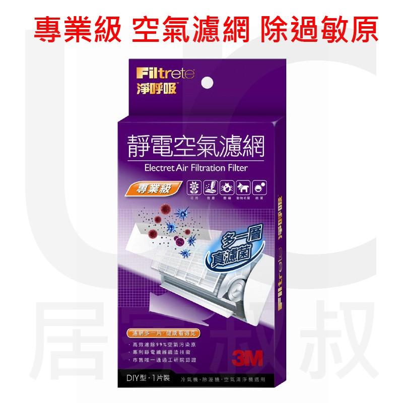 3M 淨呼吸Filtrete 9809 1 級靜電空氣濾網冷氣濾網過敏