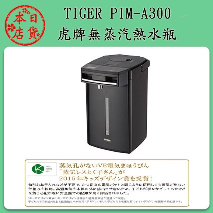 ❀日貨 ❀ 中 虎牌TIGER PIM A300 電熱水器3L 無蒸氣熱水壺飲水機