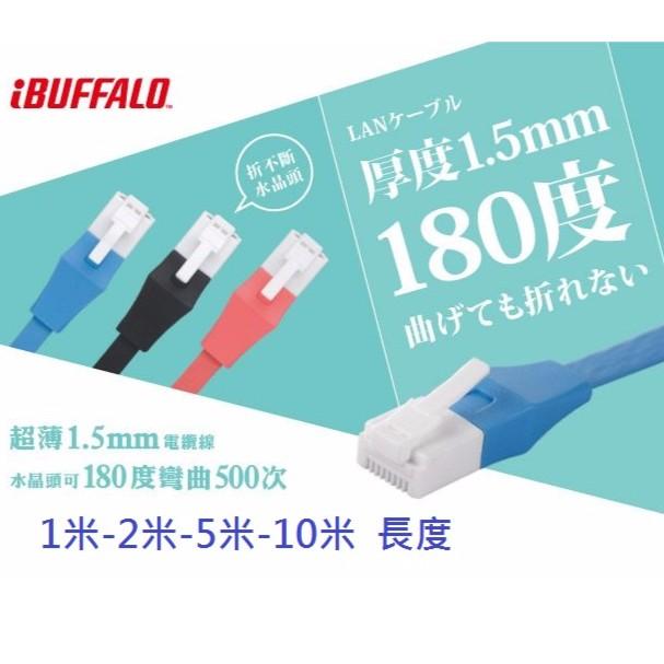 1 米(1m ) 線Cat 6 平板 線1M Buffalo 專利水晶頭卡榫反折斷(黑色)