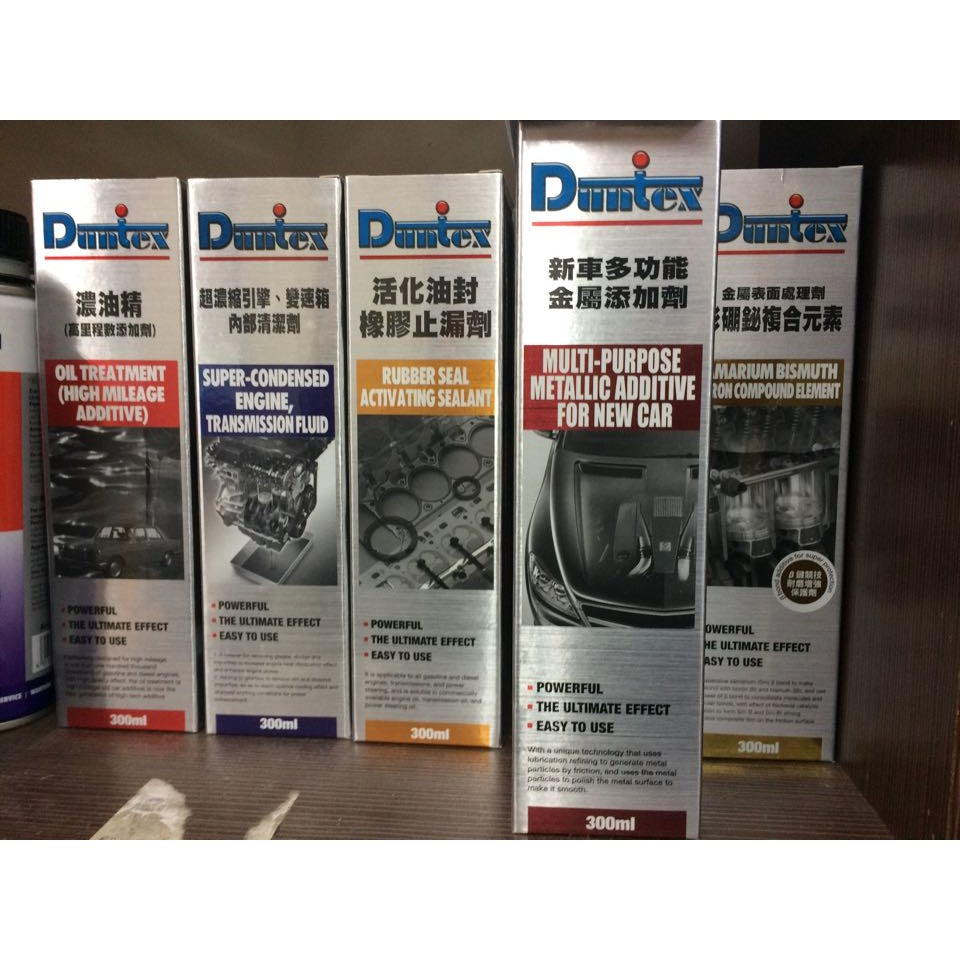 ~油工廠~活化油封橡膠止漏劑超濃縮引擎變速箱內部清潔劑濃油精新車多 金屬添加劑金屬表面處理