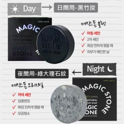 小婷子韓國 April Skin 100 天然魔法石潔顏皂肥皂洗面皂100g 日間用