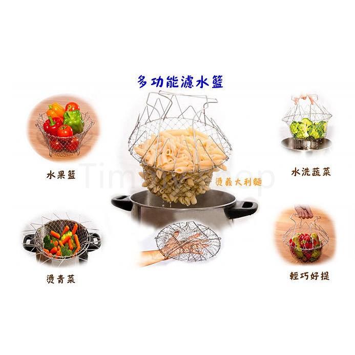廚師籃Chef basket 不鏽鋼油炸網水煮網304 不銹鋼伸縮煮食折疊籃