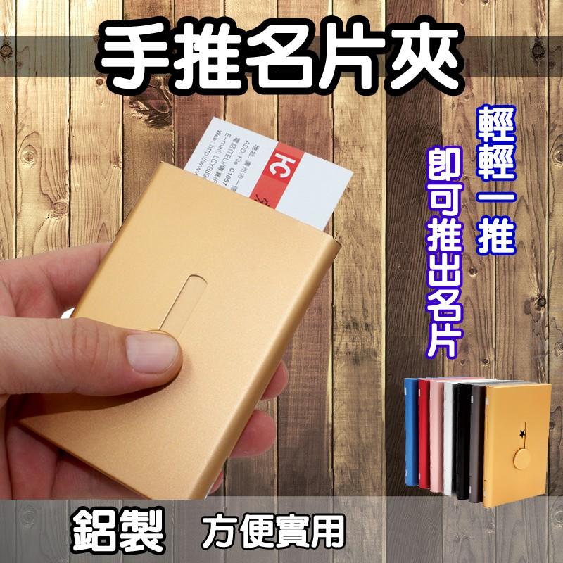 ~BEEBUY ~ 自動推出超輕薄磨砂名片盒名片夾信用卡夾多色