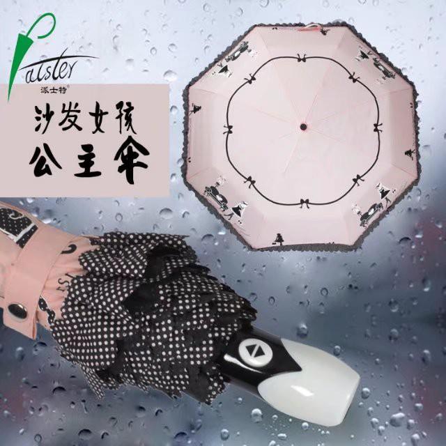 廠家直銷沙發女孩晴雨傘遮陽傘 韓國公主傘折疊雨傘