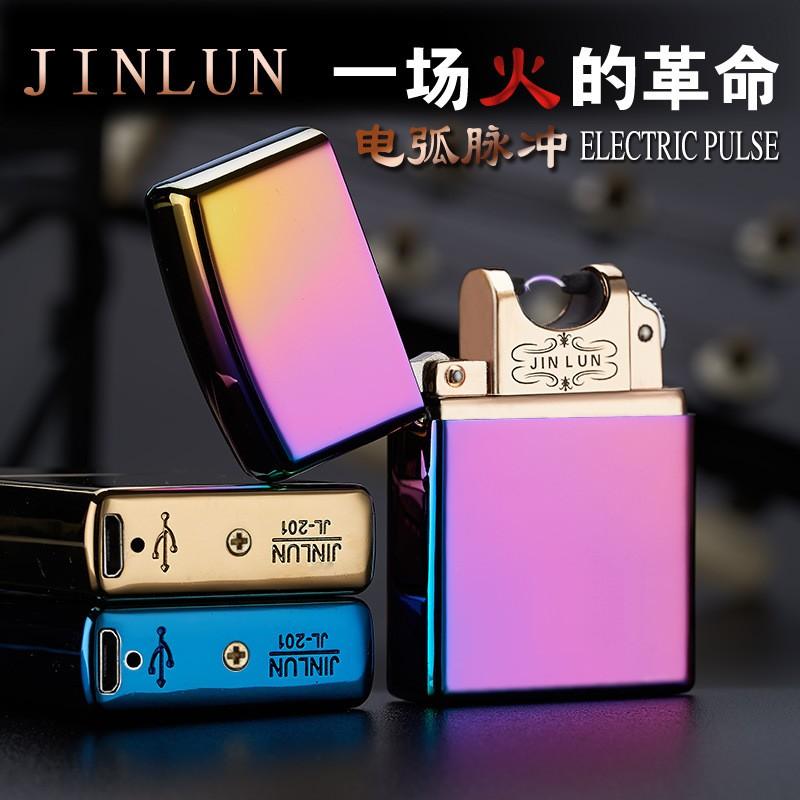中性金屬打火機電磁脈衝打火機電弧打火機電子打火機USB 充電 顏色