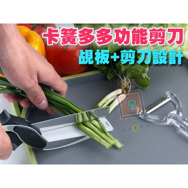 ORG ~SD0645 ~ !2 合1 多 食物剪刀蔬果料理剪刀萬能切菜剪刀外出兒童水果剪
