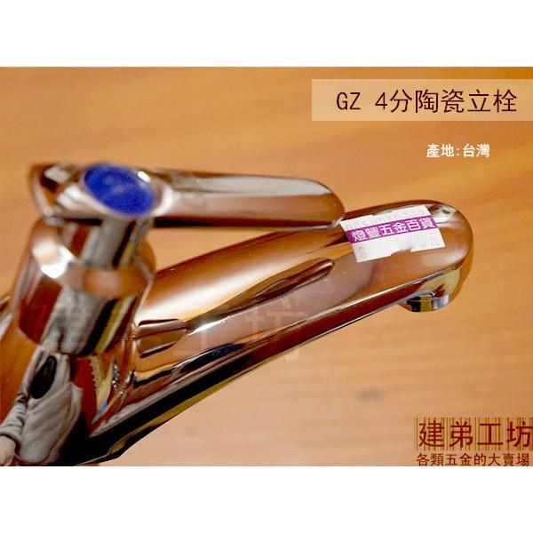 臺灣GZ 4 分陶瓷立栓自由栓水龍頭單把手