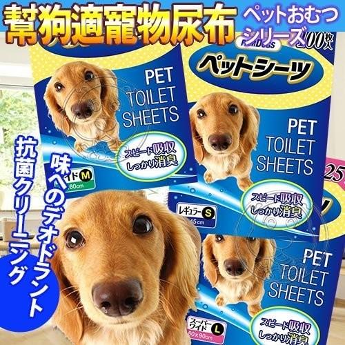 幫狗適Pam Dogs ~超吸收消臭寵物尿布系列 260 元