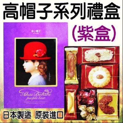 舞味本舖 食品  高帽子系列 紫盒原紫帽100g 送禮大方喜餅鐵盒