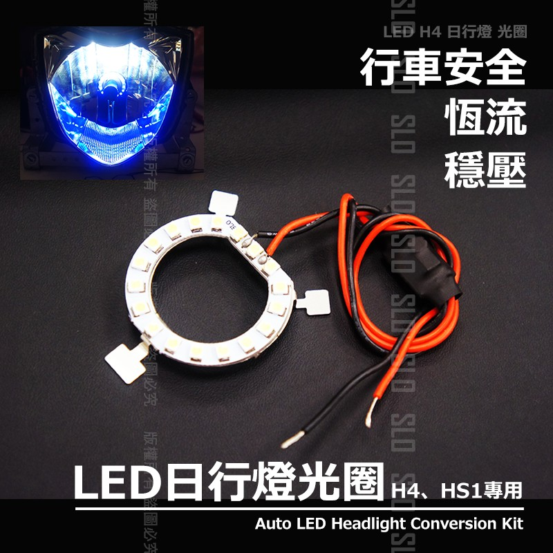 LED 3528 H4 日行燈光圈