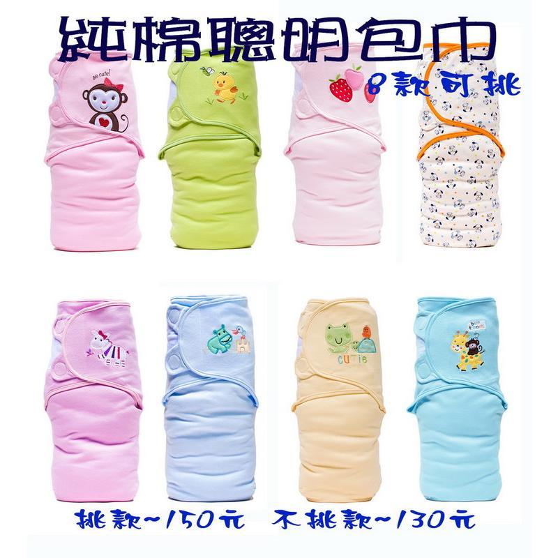 ~童話世界~20 款純棉聰明包巾簡易包巾寶寶包巾懶人包巾簡易方便好操作新生兒