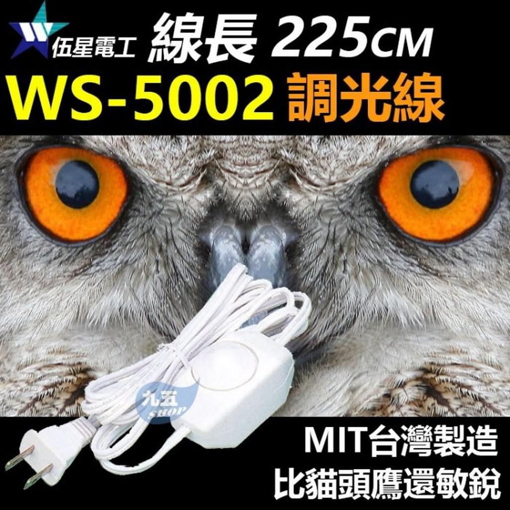 伍星WS 5002 調光線~接線式調光器美術燈調光線氣氛調光線調光器電源線桌燈微調開關線~