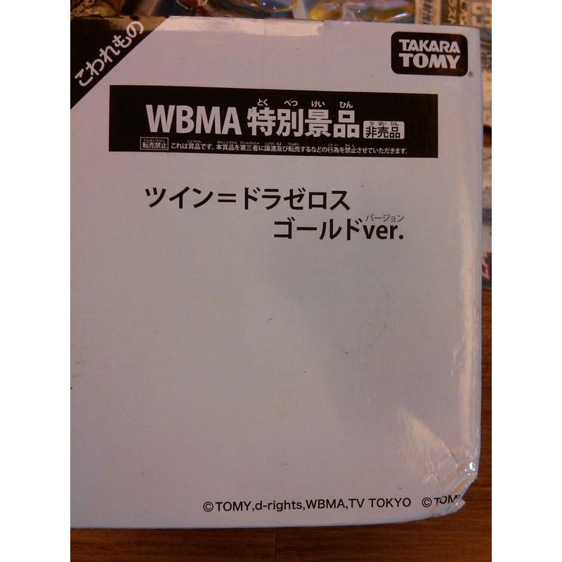 TAKARA TOMY 激戰彈珠人限定G 黃金電鍍版雙重黑龍WBMA 特別景品雙重黑龍限定