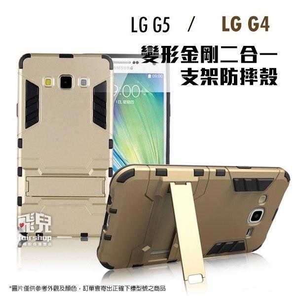 ~飛兒~ 派!LG G4 G5 變形金剛二合一支架防摔殼保護殼保護套手機殼支架手機套H81