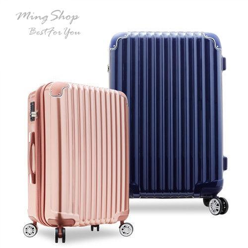 ~MingShop ~Bogazy 愛戀巴黎20 吋25 吋29 吋PC 鏡面可加大旅行箱