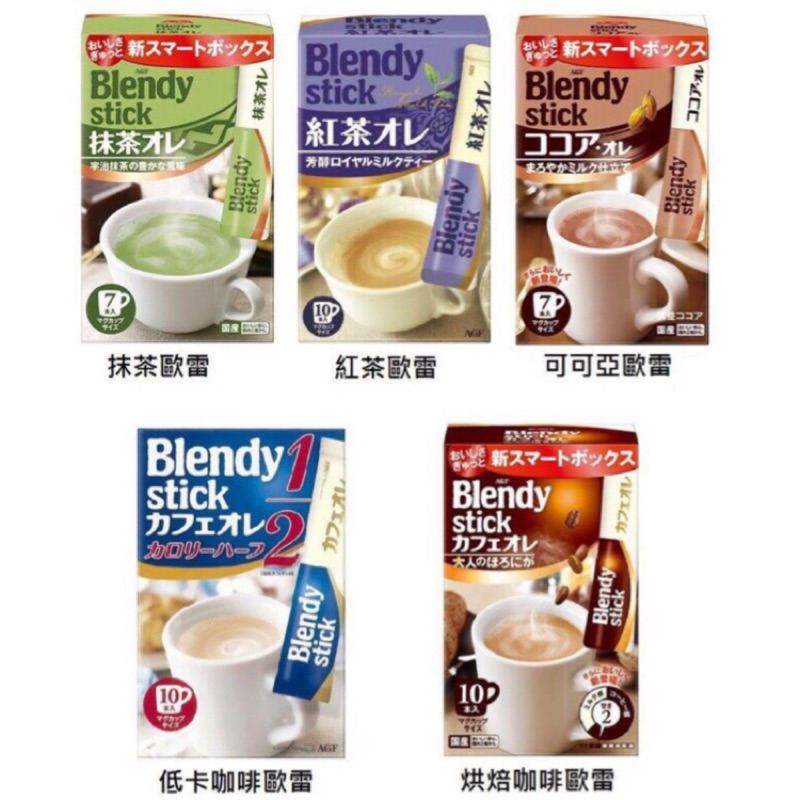 AGE Blendy 拿鐵咖啡抹茶可可亞歐蕾~低卡烘焙