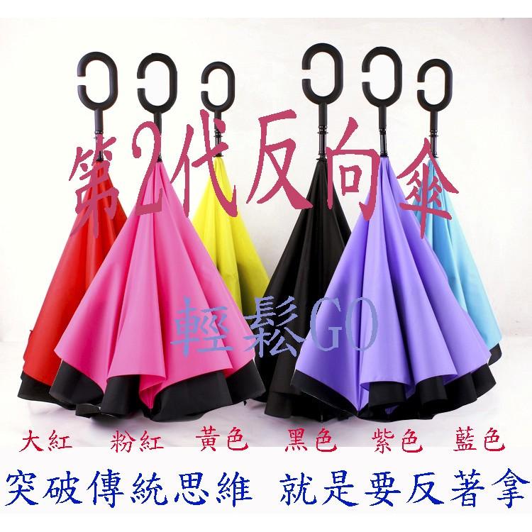 C 型雙層黑膠反向傘防風纖維骨雙層遮陽傘晴雨傘折疊傘外開傘車用雨傘汽車雨傘站立傘