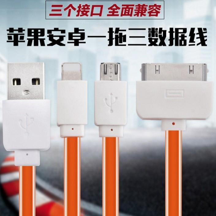 蘋果6S 安卓一拖三數據線iphone4S 5 小米聯想魅族多頭充 線