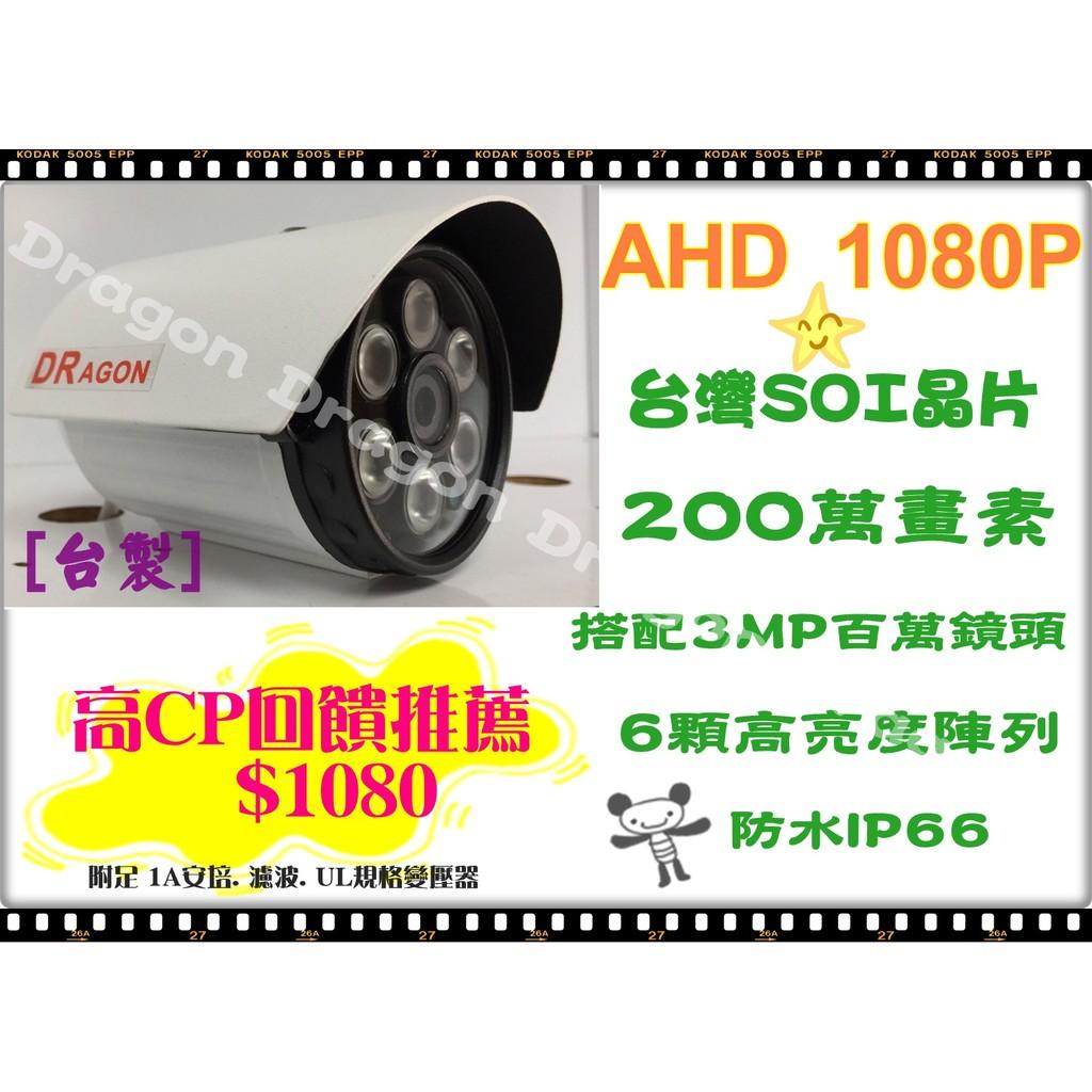 花媽監視器AHD 1080P 台製規格Soi F02 芯片200 萬畫素8 顆陣列紅外線電