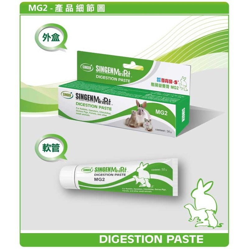 SINGEN MG 2 高濃度益生菌整腸營養膏50g ~~~牧草圓又圓2 0