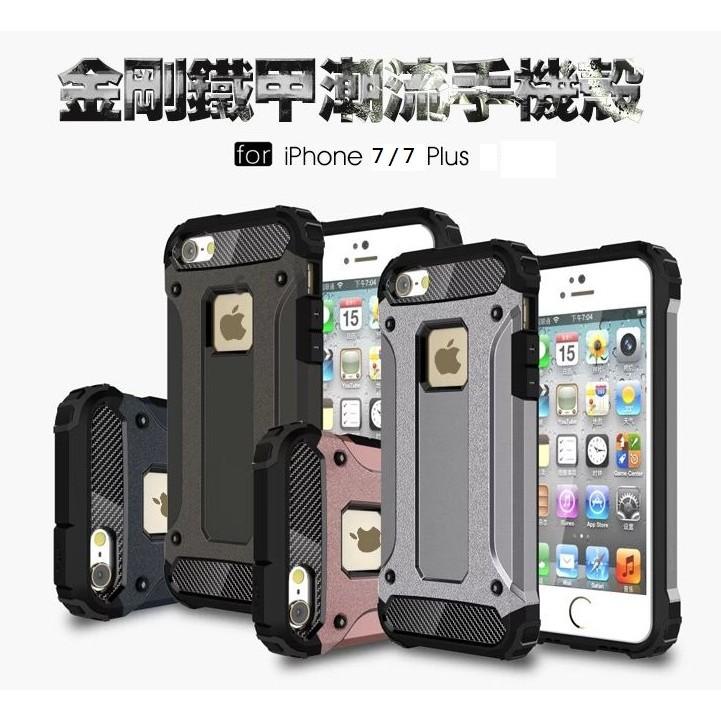 金鋼鐵甲潮流手機殼iPhone7 iPhone7plus