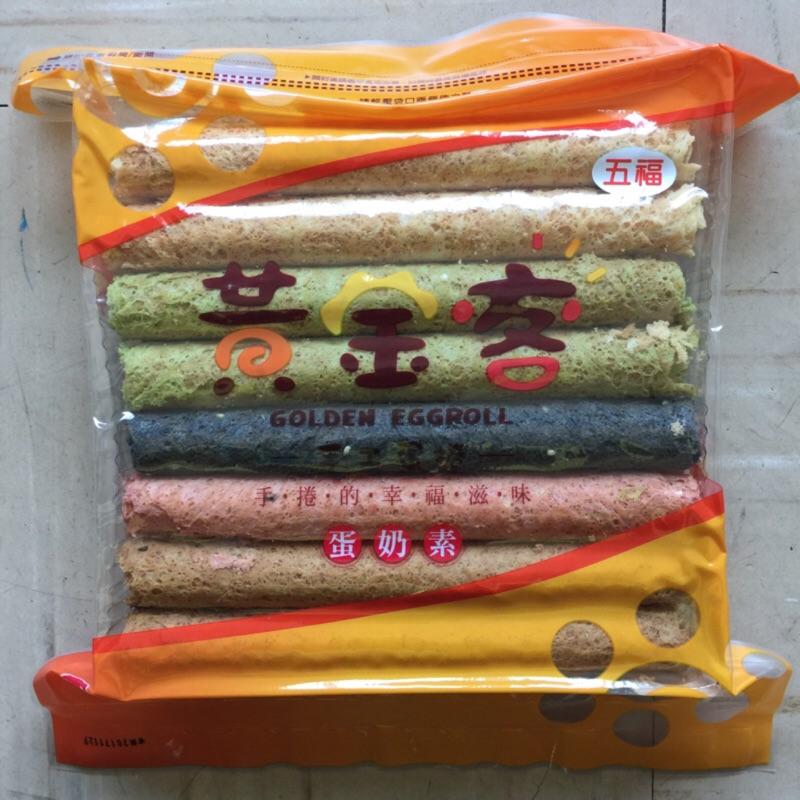 350g 原味芝麻巧克力咖啡蜂蜜海苔抹茶五福蔥花(葷)嘉義黃金客 蛋捲代買