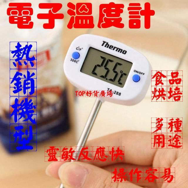 電子溫度計不繡鋼筆型筆式食品溫度計水溫計針式溫度計咖啡水溫牛奶烘培用巧克力汽車空調探針TA