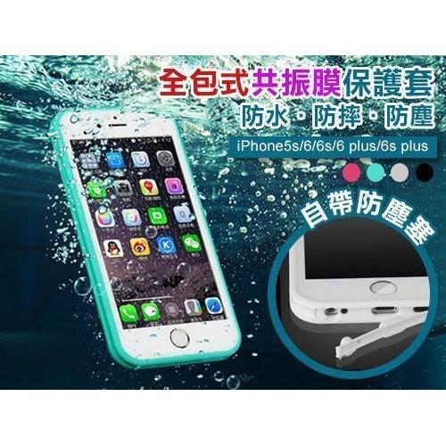 iPhone 6 6S 全包式防水防摔防塵防刮手機殼防水殼保護殼