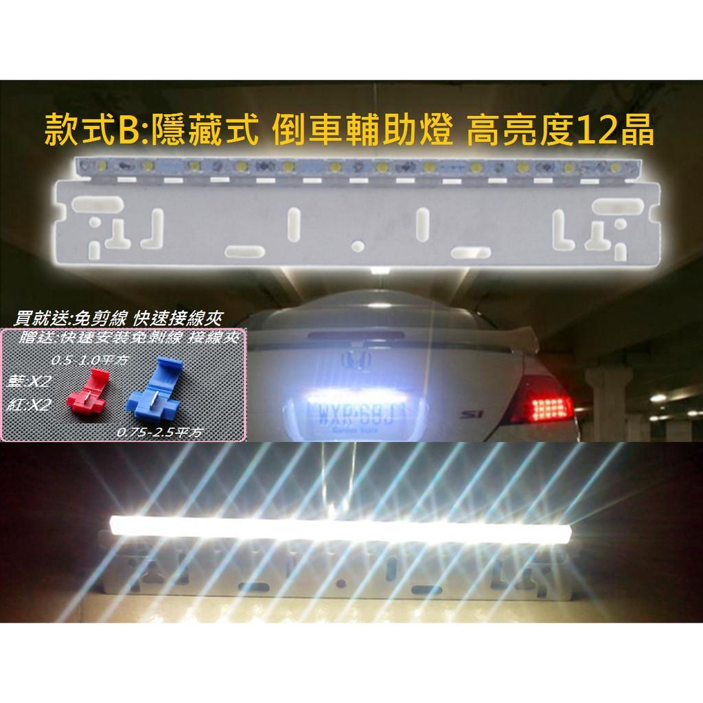 JP 光電~全網最 LED 車牌倒車燈第三煞車燈倒車輔助燈剎車燈LED 車牌倒車燈第三煞車