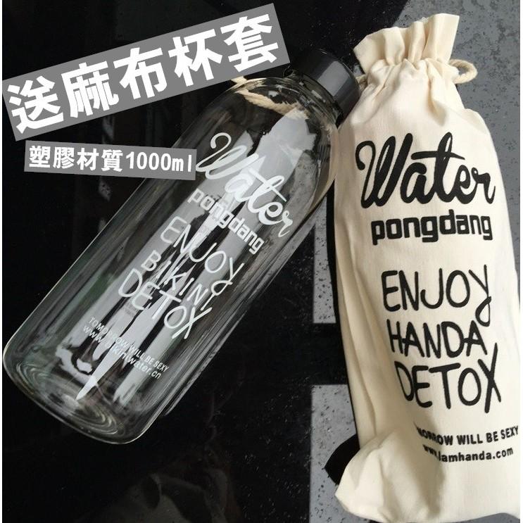 Pongdang water 韓國玻璃杯塑膠款透明水杯 水瓶隨身杯隨行杯1000ml ~R