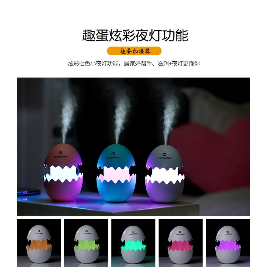 蛋蛋加濕器水氧機香熏機噴霧器芳香機夏天夜光USB 辦公室霧化水氧精油香薰噴霧空氣清凈小夜燈