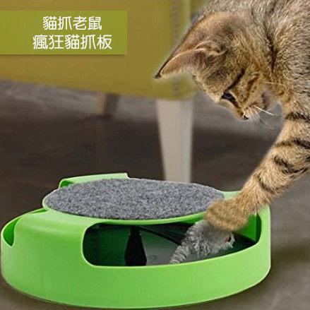 瘋狂貓抓板Catch the mouse 貓咪益智玩具