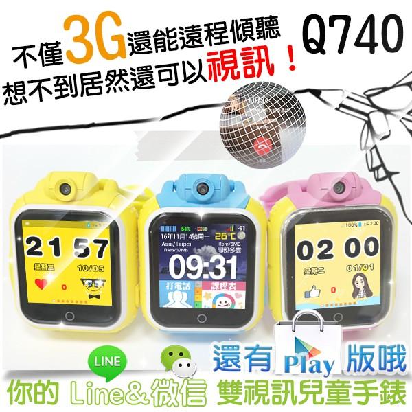 HR3c 2016 年亦青藤Q730 Q740 兒童老人智能GPS 定位通話視訊手錶3G