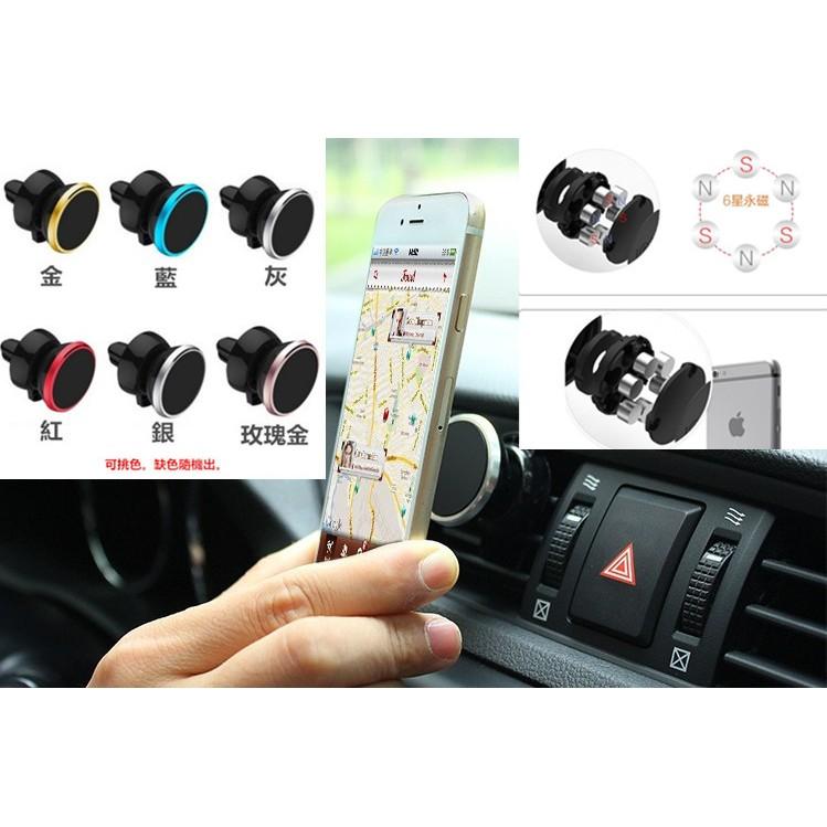 ~SK 磁性手機架~專供出口車用車載手機導航支架手機架出風口磁性汽車360 度磁力旋轉磁鐵