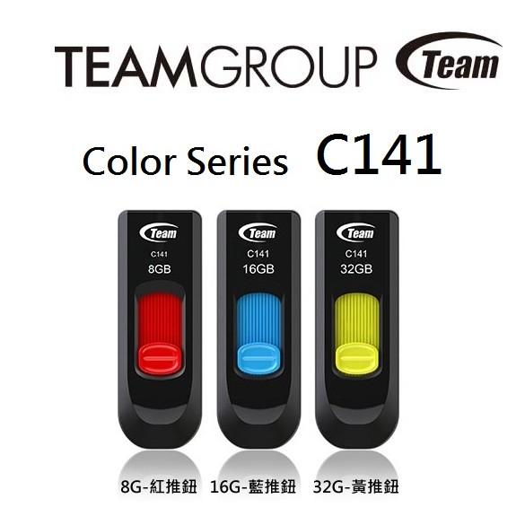 含稅Team 十銓C141 USB2 0 隨身碟8GB 16GB 32GB
