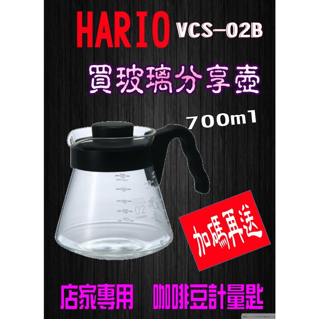 送店家 ~計量匙~ HARIO V60 耐熱玻璃壺700ml 可微波1 5 杯咖啡壺茶壺V