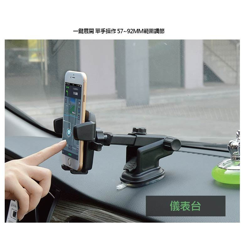多入 吸附力強位置隨選一鍵開收強力伸縮手機架手機支架汽車用導航吸盤式車窗儀表台 二件式