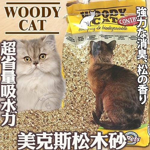 ~培菓幸福寵物~荷蘭WoodyCat 美克斯~凝結松木~木屑砂-10L