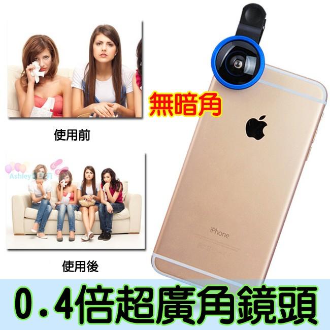台中可 型手機廣角鏡四倍超廣角鏡頭0 4X 無暗角 神器美顏 夾式玻璃鏡頭iPhone 6