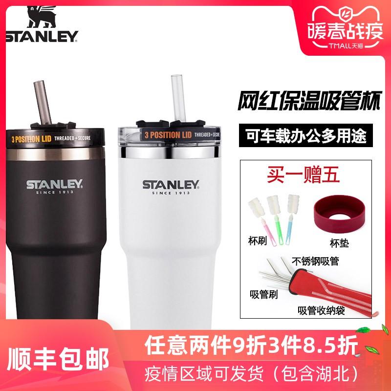 STANLEY史丹利304不銹鋼創意便攜車載大人運動吸管保溫杯水壺男女