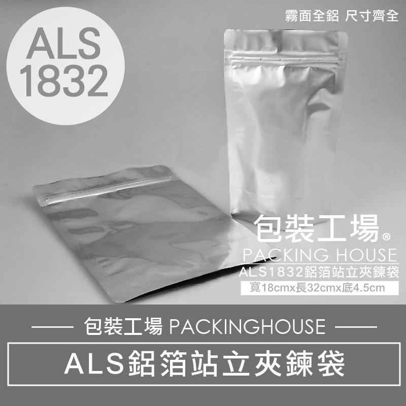 ALS1832 站立式鋁箔夾鏈袋,18 x 32 cm ,RoHS 等級SGS 驗證,食品