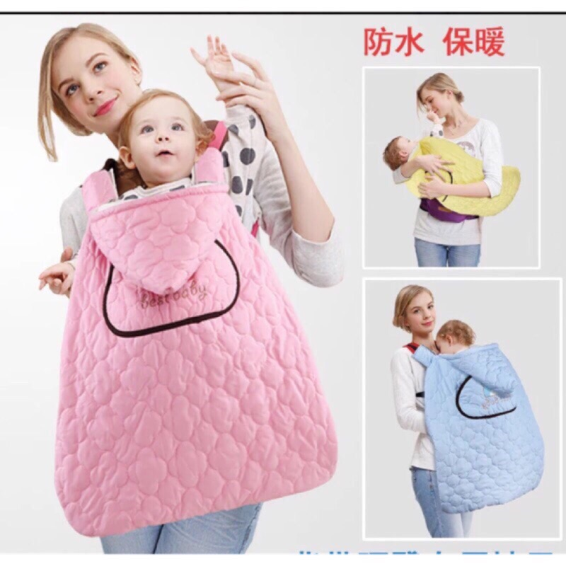 新手媽咪嬰幼兒用品撿 背巾 ~防風防撥水內裡保暖披風斗篷三色