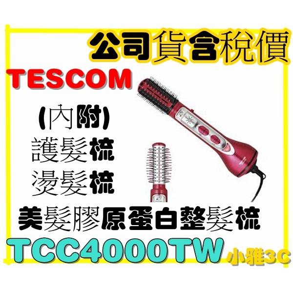 TESCOM TCC4000 TCC4000TW 梳髮式膠原蛋白整髮梳~小雅3C ~
