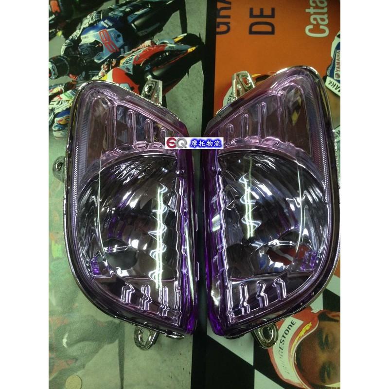 EQ 摩托物流E GIN 部品新CUXI NEW CUXI 後方向燈組紫色透明紫